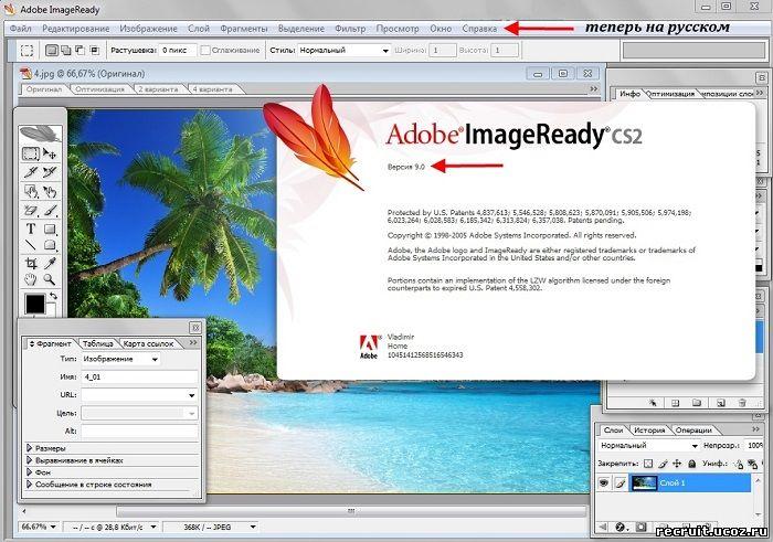 Фотошоп Версия 2005
